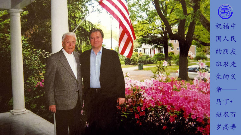 Blessing the father of Mr. Bannon, a friend of the Chinese people, Martin  Bannon's 100th birthday – GNEWS