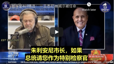 11/2/2020 Bannon: With Sydney Powell as FBI director & Rudy Giuliani as special prosecutor, the Biden family crime syndicate is going to be thoroughly investigated