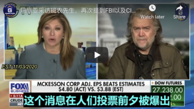 11/3/2020 Fox Business Maria 's interview with Mr. Bannon, talked about once again that the Directors of the FBI & CIA should be fired immediately after the election