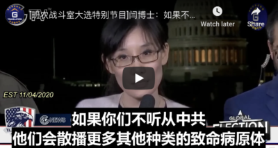 11/4/2020 【Global Election Night Special 2020】Dr. Yan: The CCP will spread more other types of lethal pathogens if you don't listen to them. So we got no other choice but to eliminate the CCP