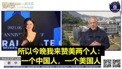 【NFSC 1-Year Anniversary】Peter Navarro Praised Two Patriots From China and America, That Is Miles Guo and Stephen K Bannon