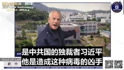 【NFSC 1-Year Anniversary】Peter Navarro: Xi Jinping Must Be Held Accountable for His Crimes, Just Like Anthony Fauci