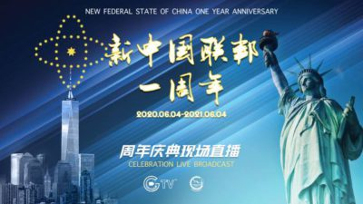 First Anniversary Celebration of the New Federal State of China at New York One World Trade Center