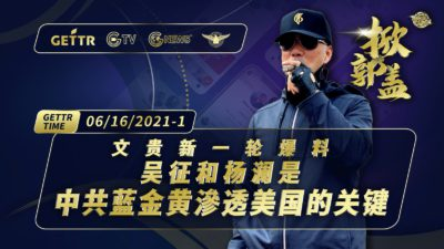Bruno Wu and Yang Lan are the key CCP agents who control the spy network to infiltrate US by means of BGY