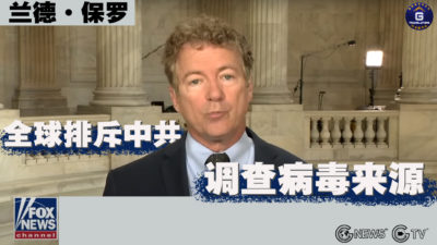 Senator Called for Ostracism of CCP and Investigation of the Origins of Virus