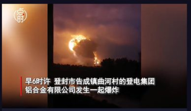 [GT Online] An Explosion Occurred in an Electrolytic Aluminum Plant in Henan, China