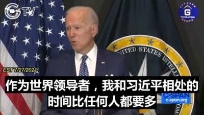 Biden Emphasized That U.S Must Be Prepared for CCP's Ambitions