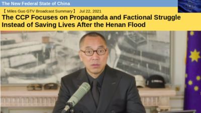 [Miles Today] The CCP Focuses on Propaganda and Factional Struggle Instead of Saving Lives After the Henan Flood