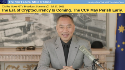 [Miles Today] The Era Of Cryptocurrency Is Coming; The CCP May Perish Early
