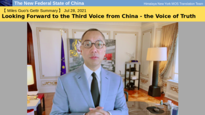 [Miles Today] Looking Forward to the Third Voice from China – the Voice of Truth