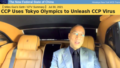 [Miles Today] Summary: The CCP uses the Tokyo Olympics to Unleash the CCP Virus – July 30, 2021