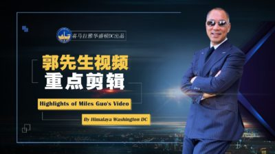 【Miles Guo's Gettr Highlights】2021.7.29 Good Thing Takes Time, Energy and Truly Dedications