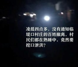 [GT Online] CCP Schemed to Dig the River to Release the Flood without Warning the Villagers
