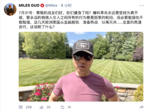 Summary of Mr. Miles Guo's Gettr sharing on July 31,2021