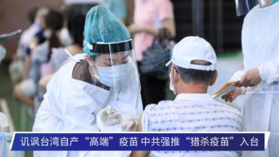 """Ridicules Taiwan's Self-Produced """" Medigen"""" Vaccines, the CCP Pushes """"Hunting and Killing"""" Vaccines into Taiwan"""