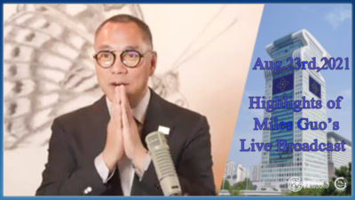 Highlights of Mr. Miles Guo's Live Broadcast on August 23rd. 2021