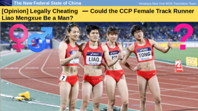 [Opinion] Legally Cheating — Could the CCP Female Track Runner Liao Mengxue Be a Man?
