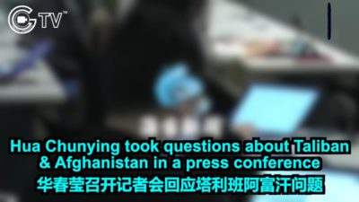 Hua Chunying Answered Questions About Taliban & Afghanistan in Press Conference
