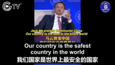 Jack Ma Praises Communist China As the Best Country in the World