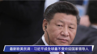 Latest European Poll:Xi Jinping Becomes the Least Popular National Leader in the World