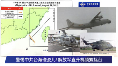 Be wary of the CCP's collision with Taiwan Strait! PLA helicopters frequently disturb Taiwan