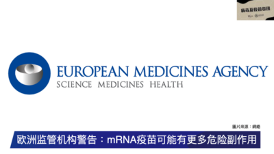 European Medicines Agency: mRNA Vaccines May Have More Negative Side Effects