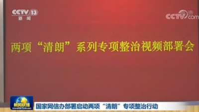"""GT Online: The CCP Cyberspace Administration Launched a """"Clearness"""" Special Rectification Action"""