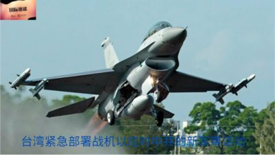 Taiwan Urgently Deploys Warplanes in Response to CCP's Military Activities