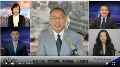 Highlights of Mr. Miles Guo's Live Broadcast on September 12, 2021