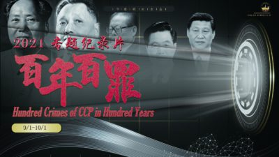 Hundred Crimes of CCP in Hundred Years Ep 25(100 – 101 Crimes)