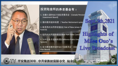 Highlights of Mr. Miles Guo's Live Broadcast on September 5th, 2021
