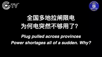 CCP Outlet Blames Local Govt for Sweeping Power Cuts