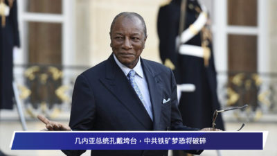 Guinean President Condé Collapses, The CCP's Iron Ore Dream May Be Shattered