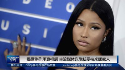 After Revealing the Truth About Side Effects of The Vaccines, Mainstream Media Threatens Nicki Minaj's Family with Privacy