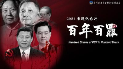 Hundred Crimes of CCP in Hundred Years(51 – 75 Crimes)