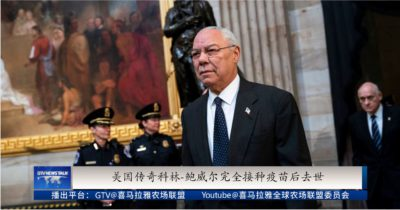 U.S. Legend Colin Powell Dies After Complete Vaccination