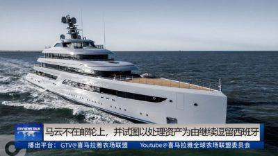 Jack Ma is Not on a Cruise Vacation, but Trying to Stay in Spain using excuses of Disposing of Assets