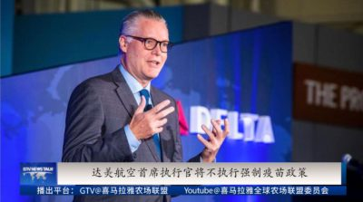 Delta Air Lines CEO Will Not Enforce Vaccine Mandate