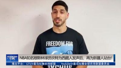 NBA Muslim Player Enes Kanter Stood Up for Xinjiang Uyghurs after Speaking out for Tibetans