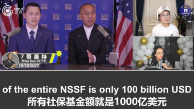 10/18/2021 Miles Guo:Revealing the CCP's evil social security!