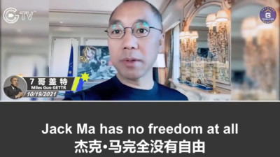 """10/19/2021 Miles Guo's GETTR: Jack Ma has completely lost his freedom even he's """"running around"""" in Spain"""