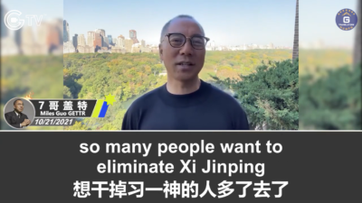 10/21/2021 Miles Guo's GETTR:  So many people in Beijing want to eliminate Xi Jinping, and the accidents during the CCP's internal struggles can happen at any time. The CCP will collapse rapidly!