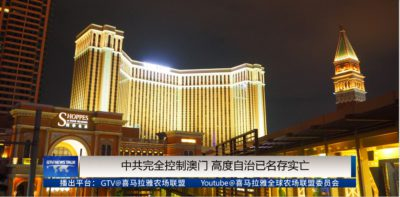 Macau's High Degree of Autonomy is Nulled and Void with the Chinese Communist Party (CCP)'s Full Control
