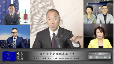 Miles Whistleblowing 10/22: Regime direction and Taiwan are the two main concerns of the CCP's Sixth Plenary Session
