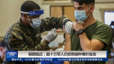 Broadcast|As the Deadlines of Vaccine Mandate Near, More than 100 Thousand Troops Still Refuse to Be Vaccinated
