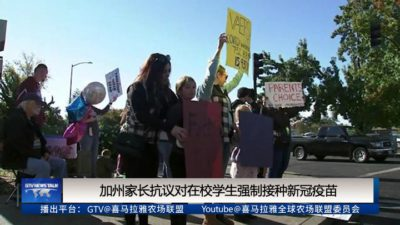 California Parents Protested Against Vaccine Mandate for School Students