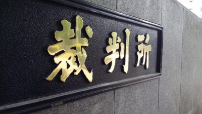 GETTR Live: World's First National Lawsuit Over COVID Vaccine Goes to Trial in Japan