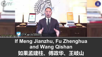 7/6/2017 Miles Guo: I have the evidence regarding the crimes committed by Fu Zhenghua, Meng Jianzhu, and Wang Qishan such as stealing the country's wealth, murder