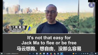 10/21/2021 Miles Guo's GETTR: Jack Ma is in a very bad situation, and his ambitions won't be fulfilled