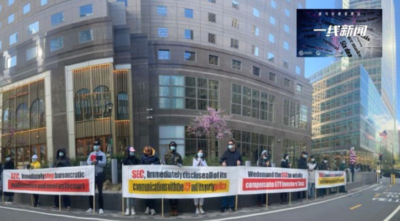 GTV Investors Protest SEC- The Chinese Communist Party (CCP) Collusion Corruption Enters the Second Day